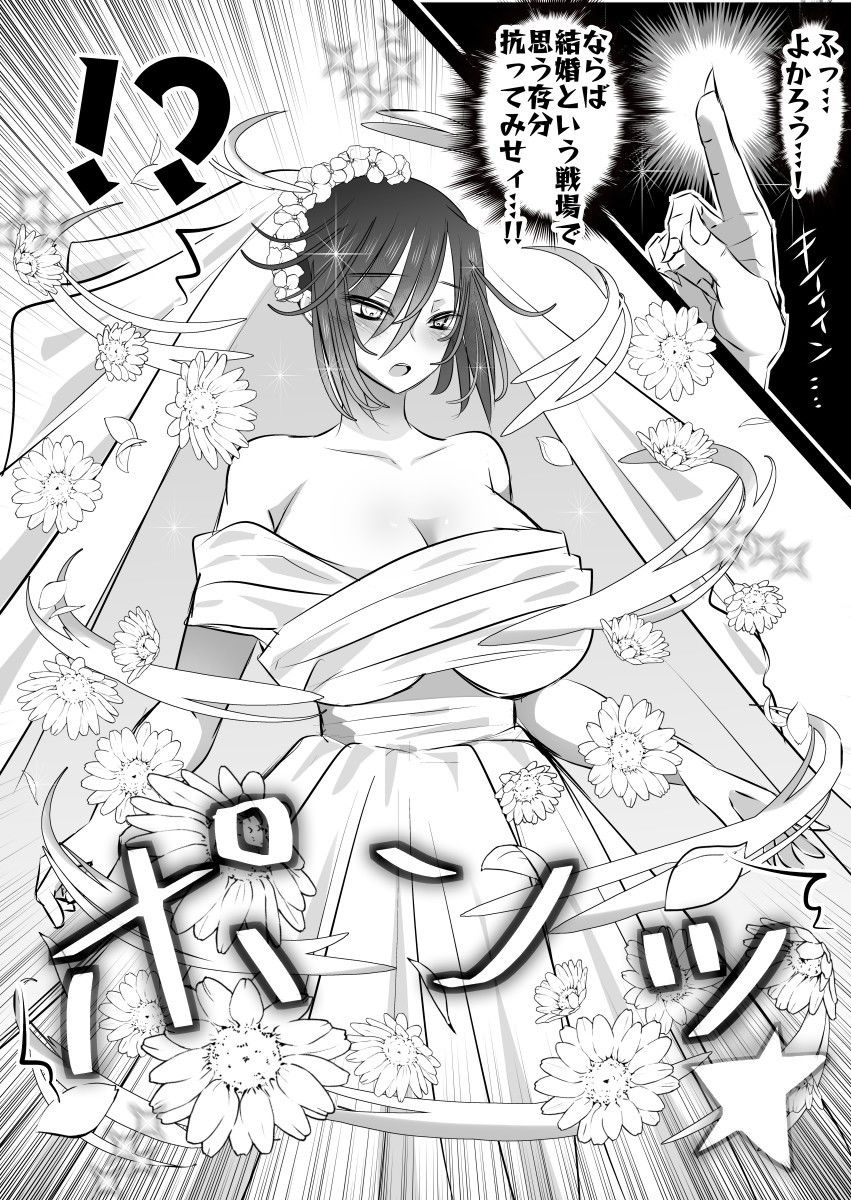 サンプル画像4:悪魔の花嫁2〜悪魔×女体化された人間〜(バラット鈴木@fanza店) [d_199849]