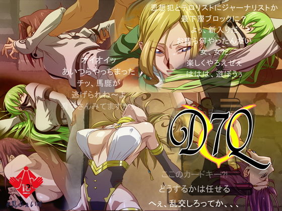 【C.C. 同人】D7Q