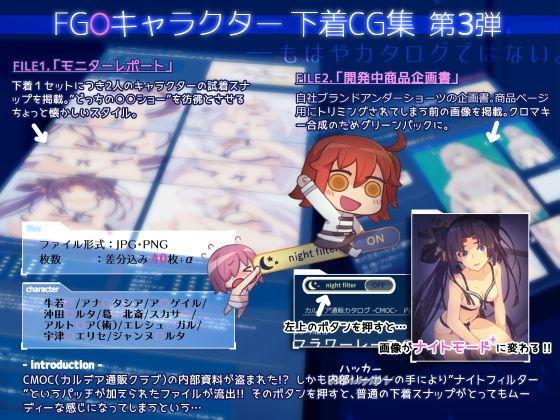 CMOC~カルデア通販カタログ3~内部資料流出ファイル!?