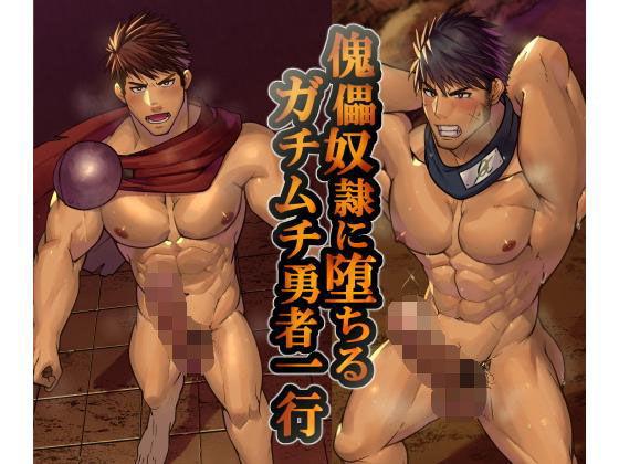 【GATE 同人】体を操られ、チンポを支配されるガチムチ勇者達…!
