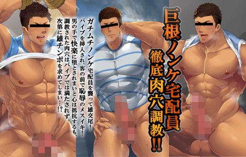 【WORKING 同人】肉穴を徹底調教されるガチムチ宅配員…!(+ENG)