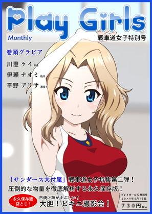 【ガルパン 同人】PlayGirls戦車道女子特別号Vol.02