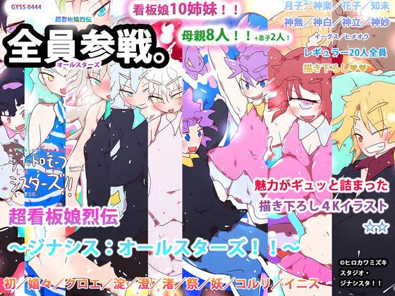 【全員集合】超看板娘烈伝〜ジナシス:オールスターズ!!〜