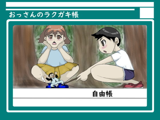 【無料】ラクガキ帳おもて