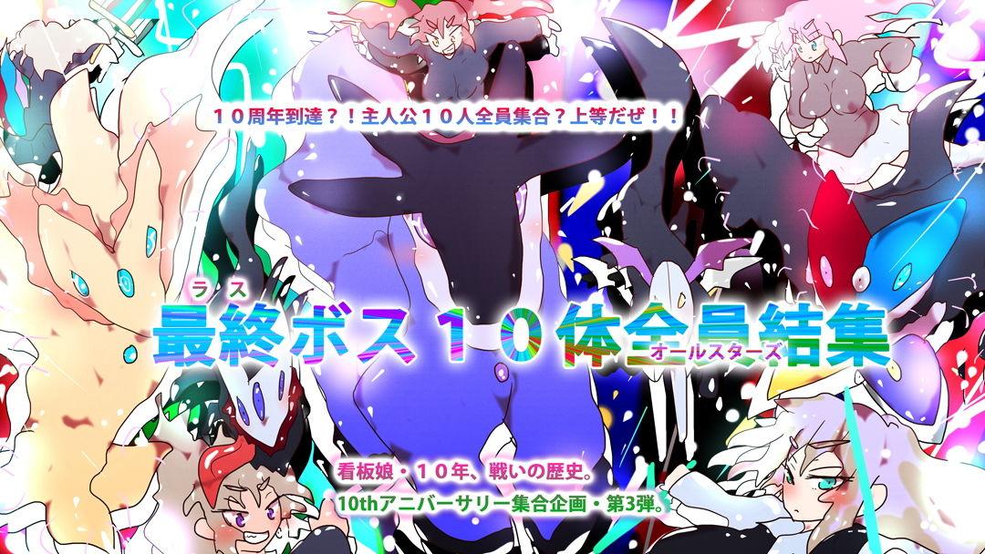 ひとづまのだきまくら。〜復活!!花子ちゃん!!〜【10周年購入特典:ラスボス全員集合!!】