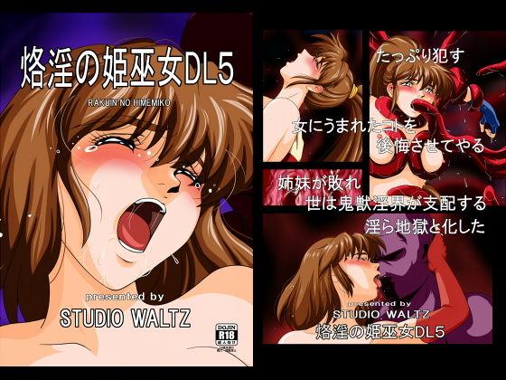 【淫獣聖戦 同人】烙淫の姫巫女DL5