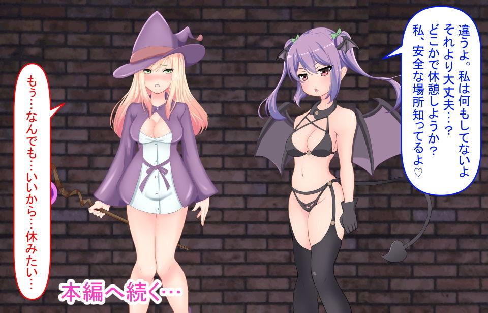 サキュバスちゃんが魔女さんを丸呑みにする話
