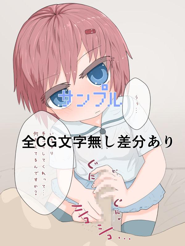 ダンジョンとかいろいろな所でHな事するCG集(手コキ編)