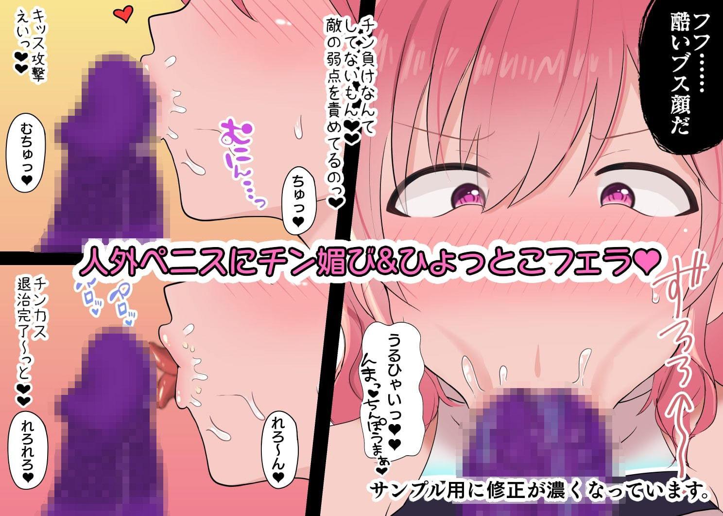 コンバットエンジェル〜ハイレグヒロインが悪魔にブザマ敗北しちゃうお話〜