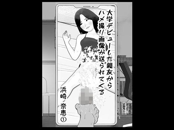【無料】大学デビューした親友からハメ撮り画像が送られてくる〜浜崎奈恵 1〜