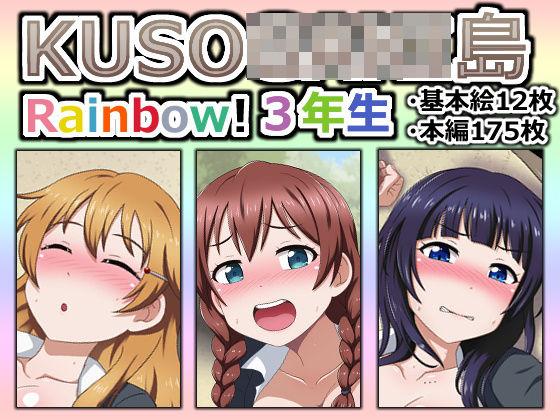 【エマ 同人】KUSO○○○○島Rainbow!3年生