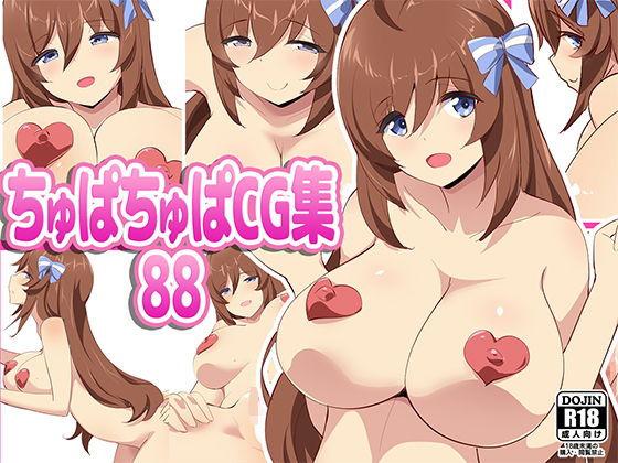 ちゅぱちゅぱCG集88