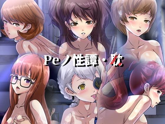 【ペルソナ 同人】Peノ性譚・耽