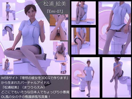 【パン 同人】【TD・All】『理想の彼女を3DCGで作ります』から生まれたバーチャルアイドル「松浦絵美」の写真集:Emi-07(エミ07)