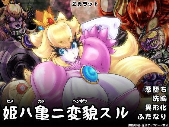 【スーパーマリオ 同人】姫ハ亀ニ変貌スル