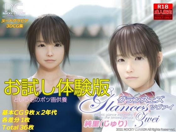 【無料】Glances Zwei 純里 お試し体験版