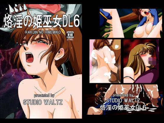 【淫獣聖戦 同人】烙淫の姫巫女DL6