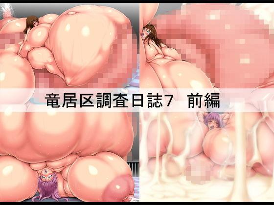 竜居区調査日誌7前編