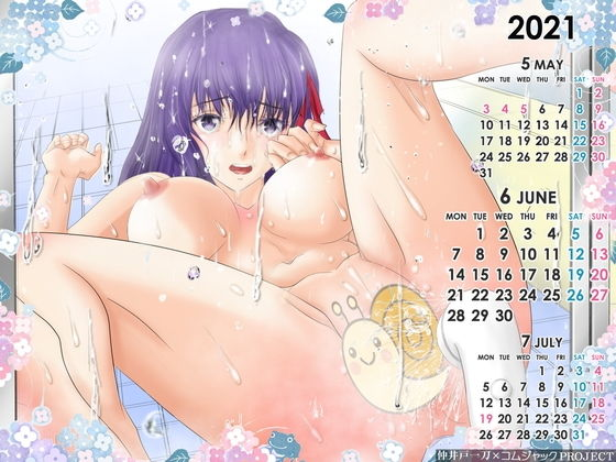 【レン 同人】【無料】Fa〇eの間〇桜をシャワー攻めしてる壁紙カレンダー2021年6月用