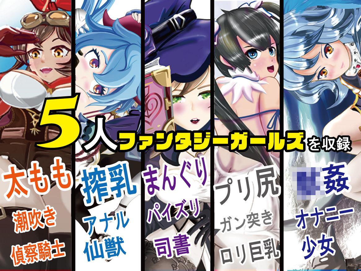 パコパコ ループアニメーション ~パコるんアニメ インタラクティブ ファンタジーガールス編~