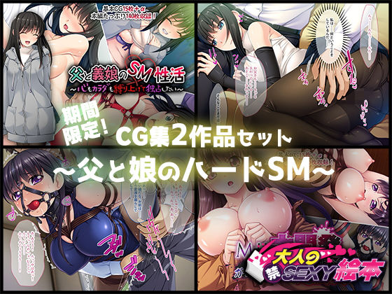 CG集2作品セット 〜父と娘のハードSM〜