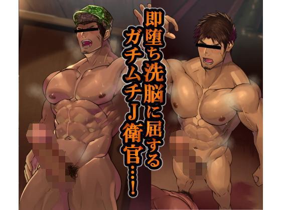 【GATE 同人】快楽洗脳に即落ちさせられるガチムチJ衛隊…!