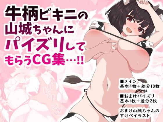 【山城 同人】牛柄ビキニの山城ちゃんにパイズリしてもらうCG集…!!