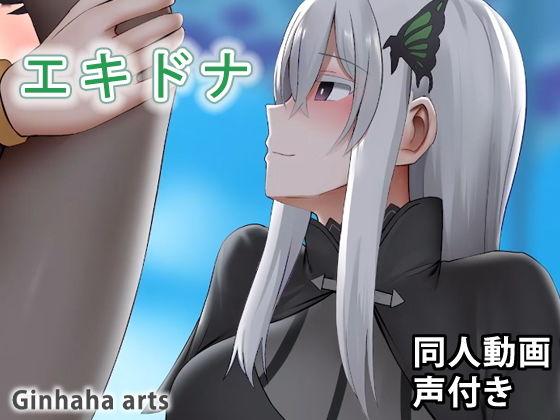 エキドナ - 同人動画 (ぎんハハ)