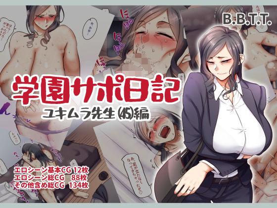 学園サポ日記5 ユキムラ先生(45)編