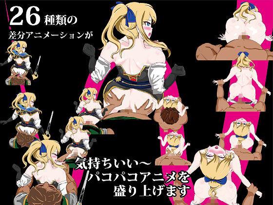 パコパコアニメ 〜僕を守ってくれる騎士団長のお尻がエロすぎたからわし掴みしてパコパコ♪ 気持ちよすぎて3回も中出ししちゃった 〜