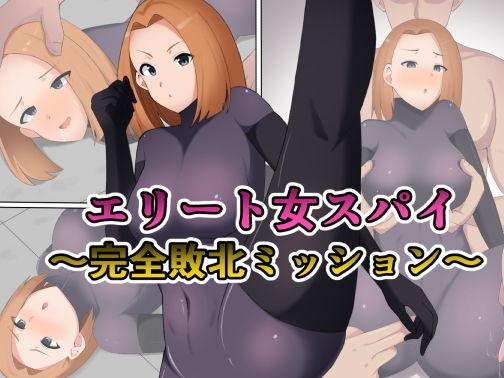 【NN】エリート女スパイ〜完全敗北ミッション〜