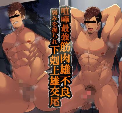 【GATE 同人】最強ガチムチ不良、弱みを握られ下剋上!