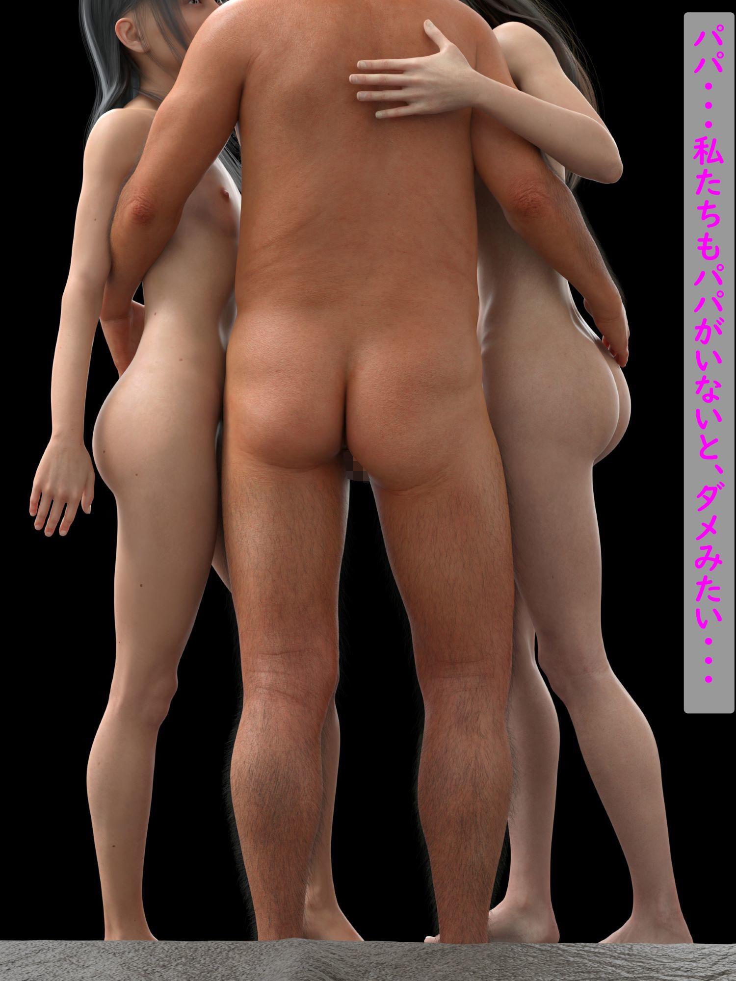 後編 姉妹3P 美人姉妹とゲス義父
