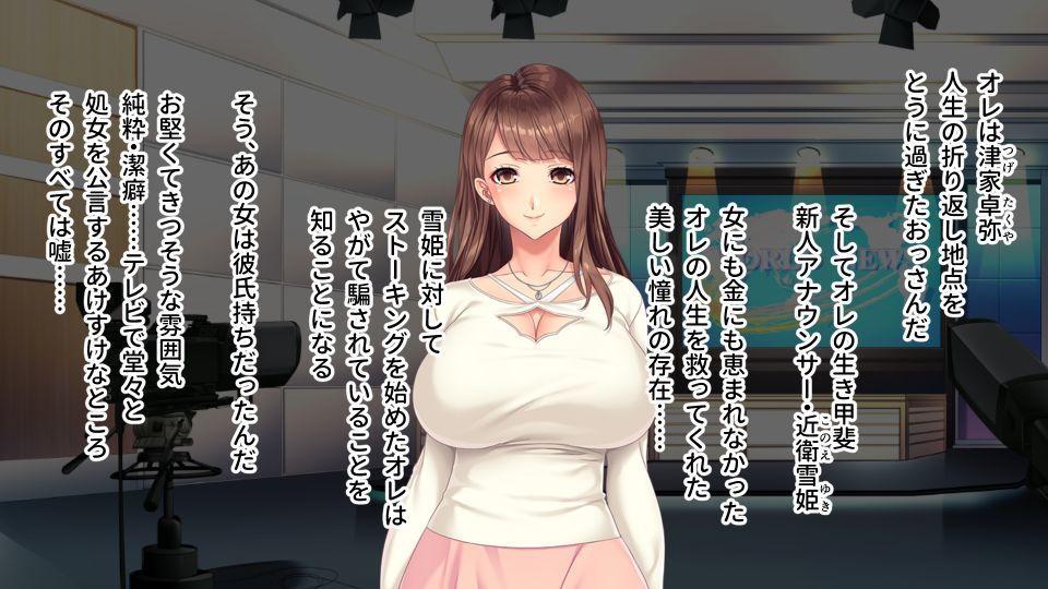 透明人間VS美人巨乳アナ 〜ナマ放送中に復讐ネトリ〜