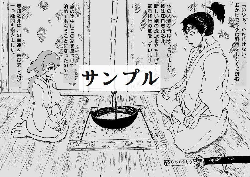 18禁デジタル絵本 鬼退治のお礼