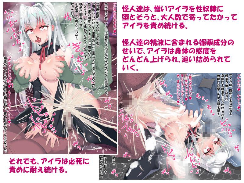魔法少女と怪人刑務所!〜濡れ衣卑劣復讐レ〇プ〜