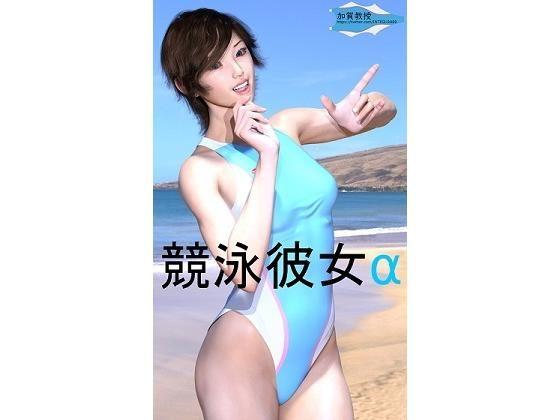 【加賀 同人】競泳彼女α