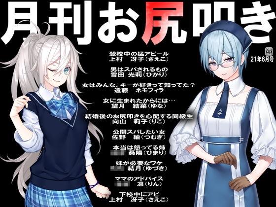 【るい 同人】月刊お尻叩き21年6月号