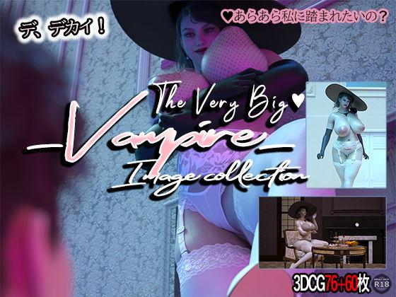【ヴァンパイア 同人】TheveryBigVampireImageCollection