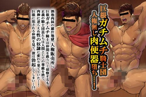 【GATE 同人】ガチムチ騎士団、オーク集団に完全敗北奴●落ち…!