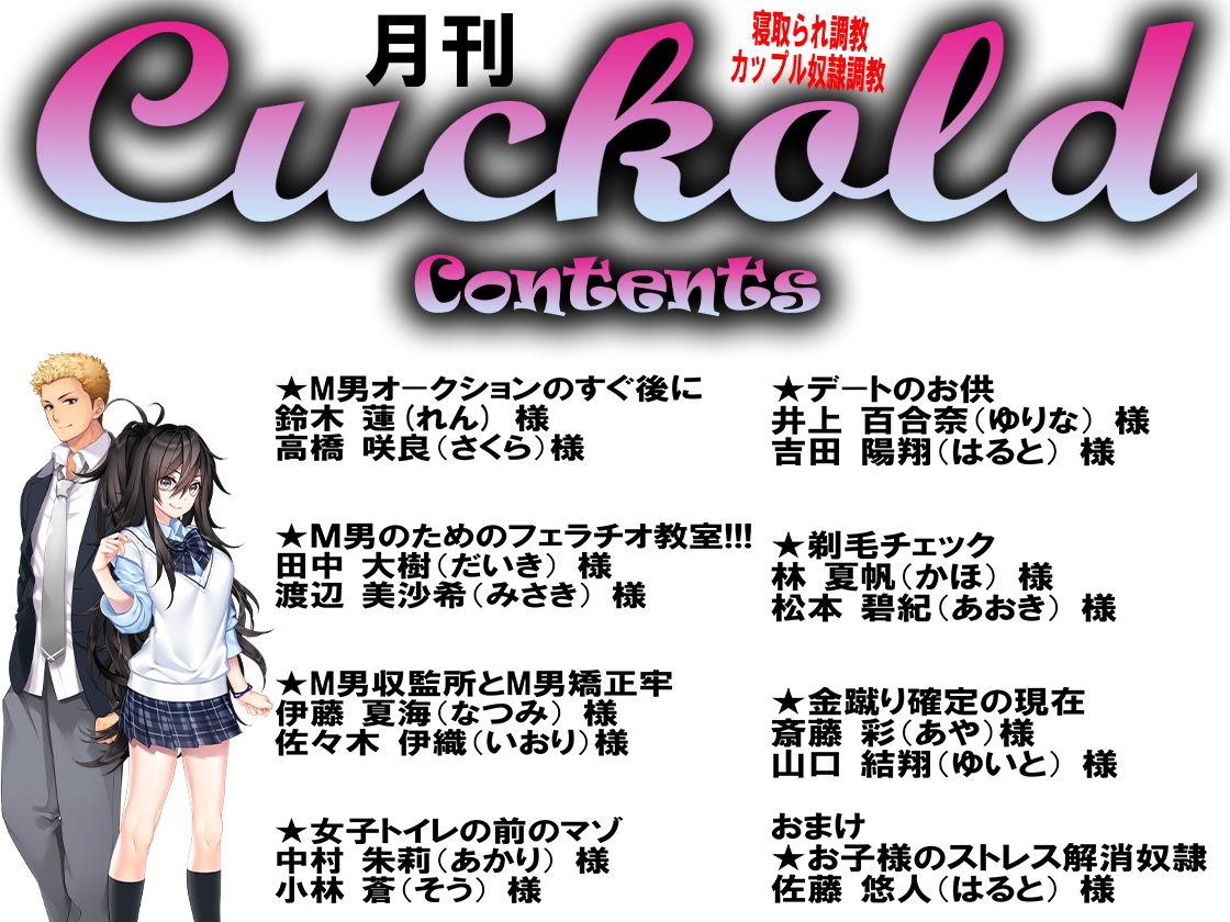月刊Cuckold21年8月号