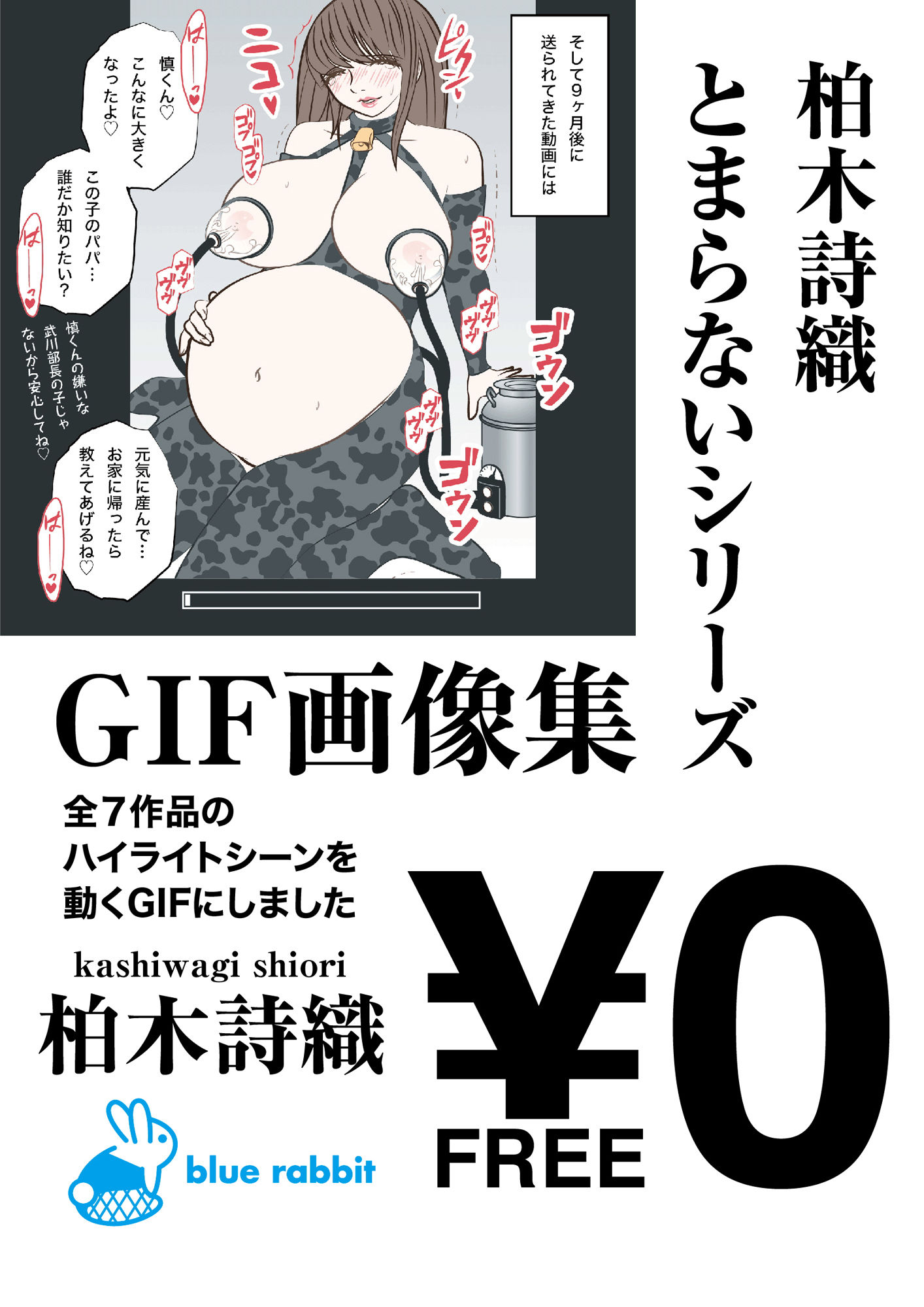 【無料】柏木詩織|とまらないシリーズ|GIF画集
