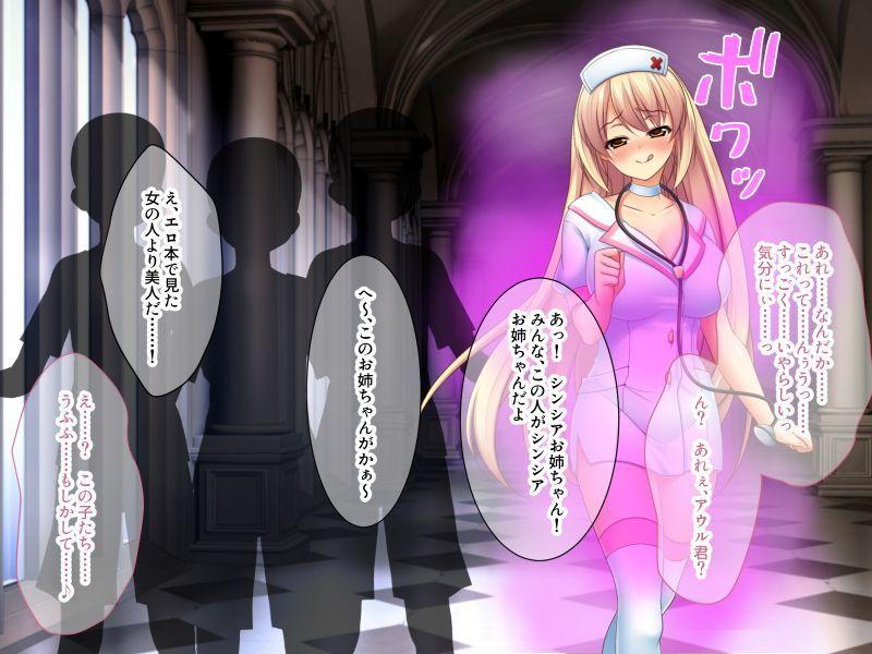 性騎士シンシアのえっちな大冒険 〜アナタの精●で快楽堕ち〜 後編