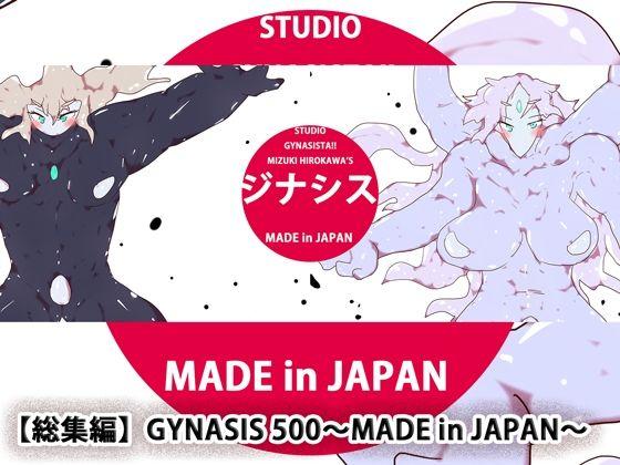【総集編】GYNASIS 500〜MADE in JAPAN〜