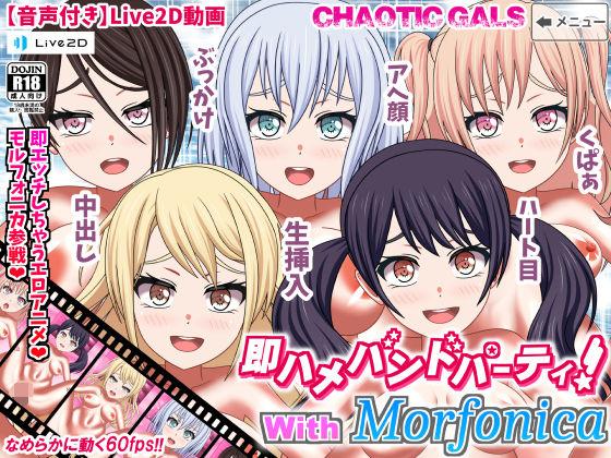 【パン 同人】即ハメバンドパーティ!withMorfonica