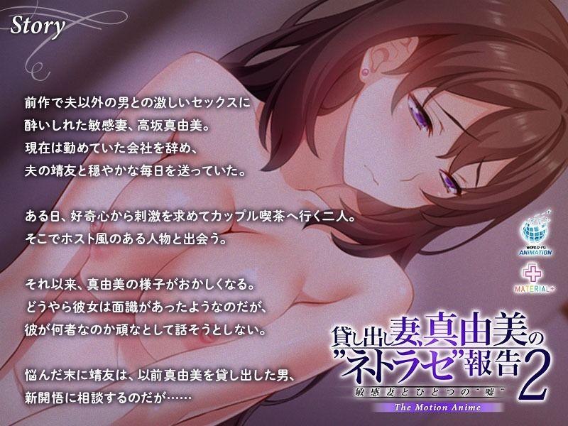貸し出し妻、真由美の'ネトラセ'報告2 敏感妻とひとつの'嘘' The Motion Anime