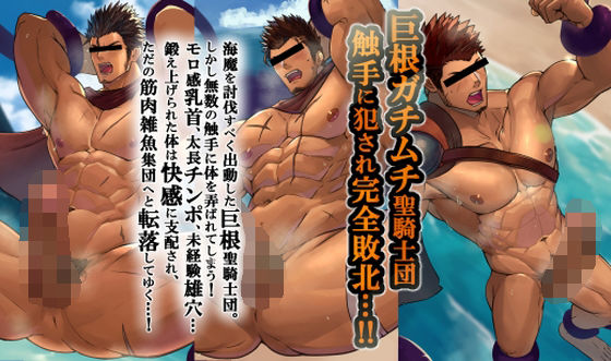 【GATE 同人】海魔に屈辱洗脳されるガチムチ聖騎士…!
