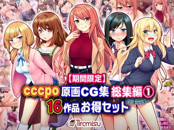 【期間限定】cccpo原画CG集 総集編 16作品お得セット【21/10/...
