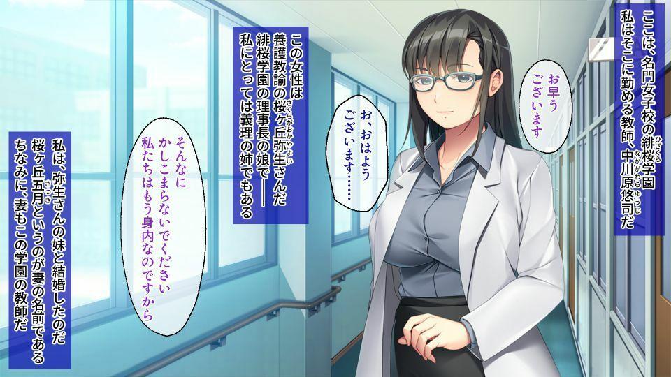 家庭内姉妹丼ハーレム 〜冷静痴女の義姉とむっつりツンデレ義妹〜