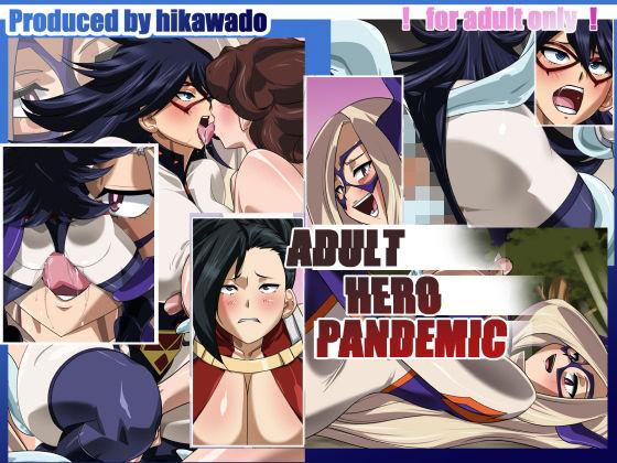 【僕のヒーローアカデミア 同人】ADULTHEROPANDEMIC